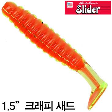 슬라이더 크래피그럽 1.5인치 (Slider Crappie Grub) 쏘가리,꺽지/크패리쉐드